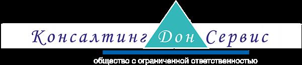 Логотип КонсалтингДонСервис